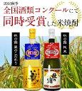【ふるさと納税】W受賞記念 本格米焼酎二種 味比べセット 【...