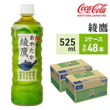 【ふるさと納税】綾鷹 525ml 2ケース 【飲料/お茶類・コカコーラ】