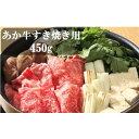 【ふるさと納税】くまもとあか牛 すき焼き450g 【お肉・牛...