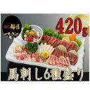 【ふるさと納税】桜屋 馬刺し6種 420g 【馬肉・薬味・しょうゆ・醤油】