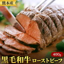 【ふるさと納税】熊本産黒毛和牛ローストビーフ400g 【牛肉・お肉・肉の加工品・調味料】