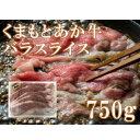 【ふるさと納税】くまもとあか牛バラスライス750g 【お肉・牛肉・バラ(カルビ)】 1