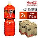 【ふるさと納税】煌 烏龍茶2L PET 6本×2ケース 【飲料類・お茶】