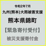 【ふるさと納税】【令和2年 九州(熊本)大雨災害支援緊急寄附受付】熊本県錦町災害応援寄附金(返礼品はありません)