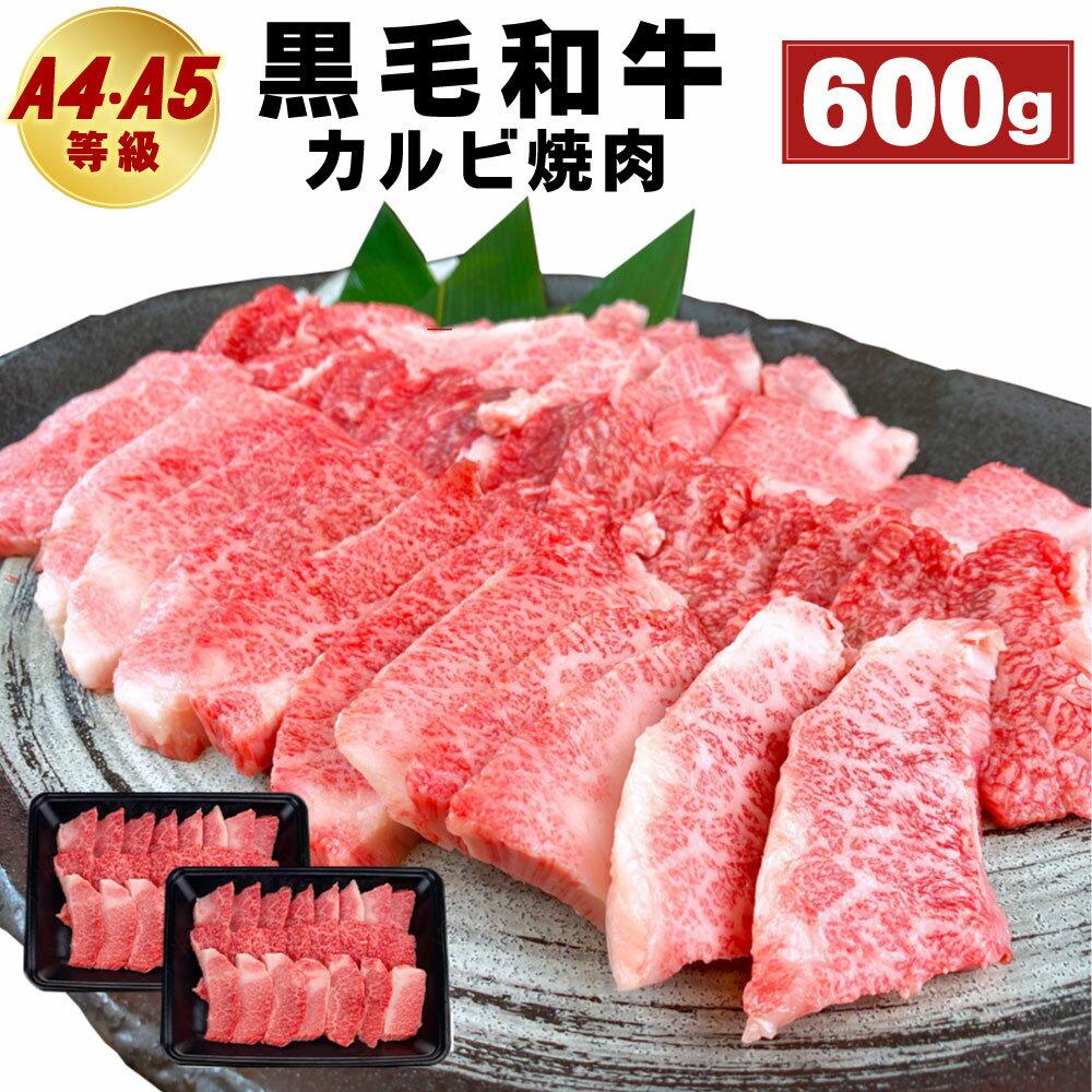 黒毛和牛 A4 A5 カルビ焼肉 300g×2パック 合計600g 焼き肉 カルビ 焼肉 和牛 牛 牛肉 肉 お肉 A4ランク A5ランク 国産 送料無料