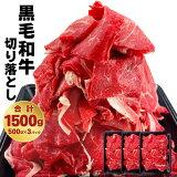 【ふるさと納税】九州産 黒毛和牛 切り落とし 「経産牛」 500g×3パック 合計1.5kg 切り落とし スライス 和牛 牛 牛肉 肉 お肉 冷凍 国産 送料無料