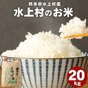 【ふるさと納税】水上村のお米 20kg ヒノヒカリ お米 精