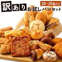 【ふるさと納税】訳ありお試しパンセット 20〜25個 訳あり お試し お任せ 詰め合わせ パン 食品 冷凍配送 九州 熊本県 送料無料
