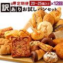 【ふるさと納税】<定期便12回> 訳あり お試しパンセット 20〜25個 ×12回 訳あり お試し お任せ 詰め合わせ パン 食品 冷凍配送 九州 熊本県 送料無料