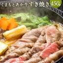 【ふるさと納税】くまもと あか牛 すき焼き 450g お肉