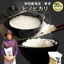 【ふるさと納税】相良村産 新米 特別栽培米 ヒノヒカリ 20