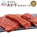 【ふるさと納税】数量限定! 熊本県産 くまもとあか牛 モモステーキ 100g×3 牛肉 モモ ステーキ 300g 九州産 国産 冷凍配送 送料無料