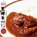【ふるさと納税】黒樺牛 ビーフカレー 1食 200g×5個
