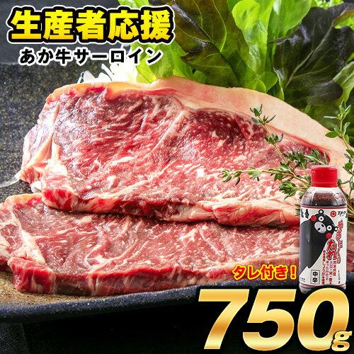 【ふるさと納税】熊本 和牛 あか牛(褐毛和牛) サーロイン ステーキ 750g 熊本県産 肉 和牛 牛肉 冷凍 一頭買い あか牛《11月末-12月下頃より順次出荷》