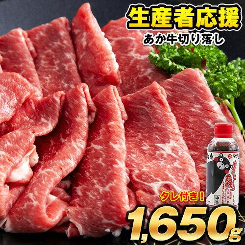 【ふるさと納税】【生産者応援!】熊本 あか牛 切り落とし 1.65kg 熊本県産 肉 和牛 牛肉 冷凍 一頭買い《11月末-12月下旬頃より順次出荷》