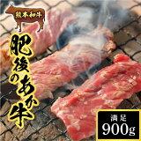 【ふるさと納税】熊本県 球磨村 くまもとあか牛(GI) 焼肉用 900g
