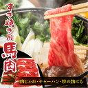 【ふるさと納税】熊本県 球磨村 馬肉スライス すき焼き用 1...