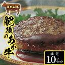 【ふるさと納税】熊本県 球磨村 くまもとあか牛 ハンバーグ ...