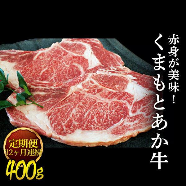 牛肉, 肩ロース  12 400g