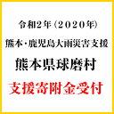 【ふるさと納税】《令和2年 熊本・鹿児島大雨災害支援緊急寄附受付》 熊本県球磨村 災害応援寄附金 (返礼品はございません)
