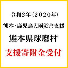 令和2年 熊本・鹿児島大雨 災害応援寄付金