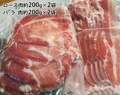 【ふるさと納税】No.015天草ポークのロース肉約400gとバラ肉約400g