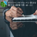 【ふるさと納税】ガラスペンセット・ペン置き付 選べる3種類(