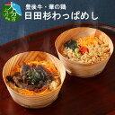 【ふるさと納税】レンジで簡単美味シリーズ!!豊後牛・華の鶏
