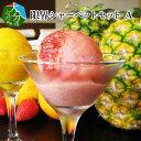 【ふるさと納税】限界シャーベットセットA J06003【大分...