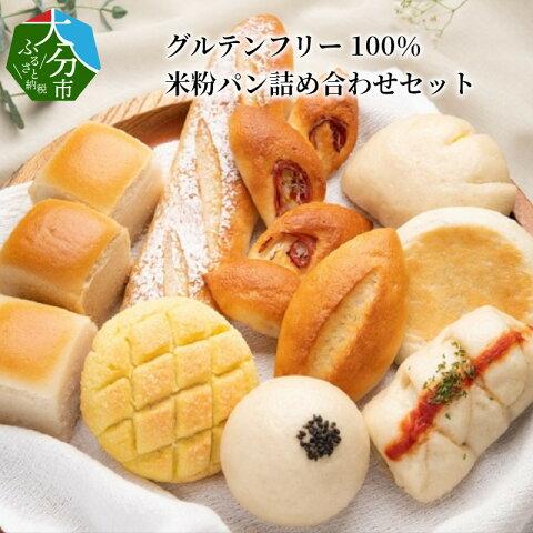 【ふるさと納税】グルテンフリー 100%米粉パン 詰め合わ...
