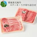 【ふるさと納税】豊後黒毛和牛ステーキ・うす切り詰合せ約800