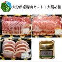 【ふるさと納税】大分県産豚肉セット+大葉胡椒 A02005【大分県大分市】