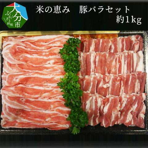 【ふるさと納税】米の恵み 豚バラセット 約1kg A020...