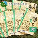 【ふるさと納税】吉野鶏めしの素B A03009【大分県大分市...