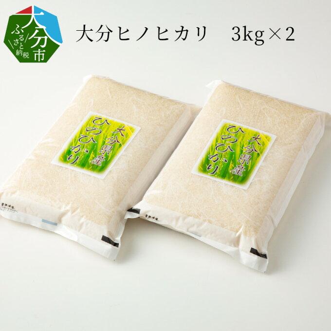【ふるさと納税】大分ヒノヒカリ 3kg×2 大分県産 白米 精米 ひのひかり お米 冷めてもおいしい おにぎり ご飯 B01012【大分県大分市】