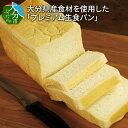 【ふるさと納税】大分県産食材を使用した「プレミアム生食パン」