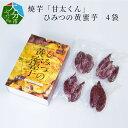 【ふるさと納税】焼芋「甘太くん」ひみつの黄蜜芋 4袋 F02