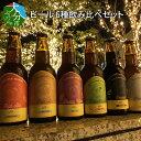 【ふるさと納税】モンキーマウンテン クラフトビール 6種飲み比べセット H01002【大分県大分市】