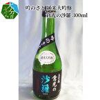 【ふるさと納税】吟のさと 純米大吟醸 倉光の沙羅 300ml H02016【大分県大分市】