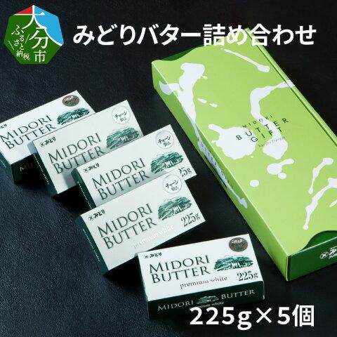 【ふるさと納税】みどりバター詰め合わせ K07005【大分...
