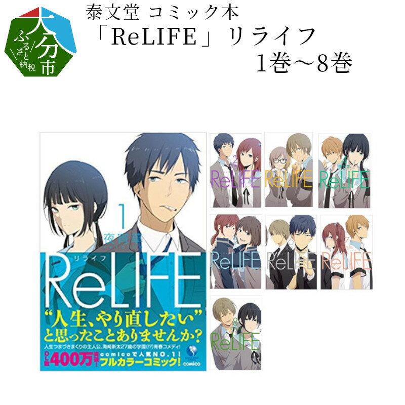 泰文堂 コミック本「ReLIFE」リライフ1巻〜8巻 R06001[大分県大分市]