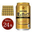 【ふるさと納税】麦とホップ 350ml缶×24本入り サッポ