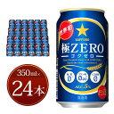 【ふるさと納税】極ZERO 350ml缶×24本入り 発泡酒 サッポロビール 缶 セット お酒 送料無料