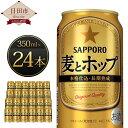 【ふるさと納税】麦とホップ 350ml缶×24本入り サッポ...