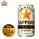 【ふるさと納税】サッポロ GOLD STAR 350ml缶
