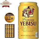 【ふるさと納税】ヱビスビール 350ml×12本入りセット ギフトケース入り 缶ビール お酒 エビス 送料無料