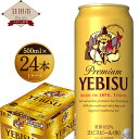 【ふるさと納税】ヱビスビール 500ml×24本入りセット 缶ビール お酒 エビス 送料無料