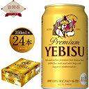 【ふるさと納税】ヱビスビール 350ml×24本入りセット 缶ビール お酒 エビス 送料無料