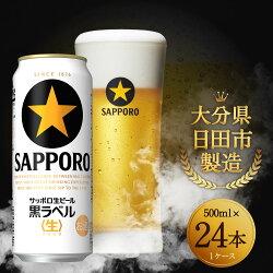 【ふるさと納税】サッポロ 生ビール 黒ラベル 500ml×24本入り 缶ビール お酒 送料無料 画像1