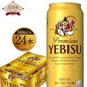 【ふるさと納税】ヱビスビール 500ml×24本入りセット